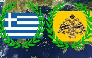 Συγκλονίζει, Προφητεία, Ελλάδα - Το, sygklonizei, profiteia, ellada - to