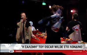 Η Σαλώμη, Oscar Wilde, Λονδίνο, i salomi, Oscar Wilde, londino