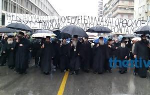 Πορεία, Θεσσαλονίκη, Μονής Εσφιγμένου ΒΙΝΤΕΟ, poreia, thessaloniki, monis esfigmenou vinteo