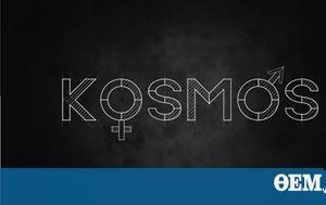 KOSMOS, Κωνσταντίνου Παπαχρήστου, KOSMOS, konstantinou papachristou