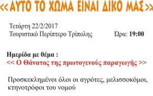 Διήμερο, ΕΠΑΜ, Τρίπολη, diimero, epam, tripoli