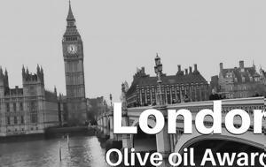 Ελαιόλαδο, Λονδίνο, elaiolado, londino