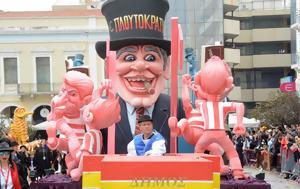 Μαρξ, Καρναβάλι Πώς, Πατρινού Καρναβαλιού, marx, karnavali pos, patrinou karnavaliou