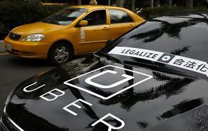 Έρευνα, Uber, erevna, Uber