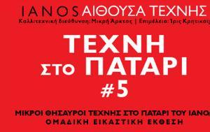 Τέχνη, Αίθουσα Τέχνης Ιανός, techni, aithousa technis ianos