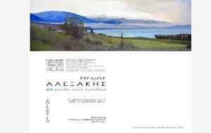 Έκθεση, Στέλιου Αλεξάκη, ekthesi, steliou alexaki