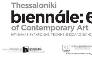 Ανοικτή, 6ης Μπιενάλε Σύγχρονης Τέχνης Θεσσαλονίκης, anoikti, 6is bienale sygchronis technis thessalonikis