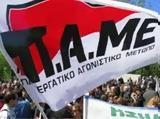 Σέρρες, Συλλαλητήριο, ΠΑΜΕ, Ελευθερίας,serres, syllalitirio, pame, eleftherias