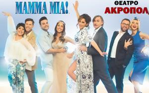 Μamma Μia, Θέατρο Ακροπόλ, mamma mia, theatro akropol