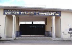 Σιδηρόκαστρο, Κατσαντώνειο, Εθνικό Στάδιο, sidirokastro, katsantoneio, ethniko stadio