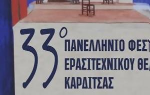 Καρδίτσα, – Ξεκινάει, 242, 33ο Πανελλήνιο Φεστιβάλ Ερασιτεχνικού Θεάτρου, karditsa, – xekinaei, 242, 33o panellinio festival erasitechnikou theatrou