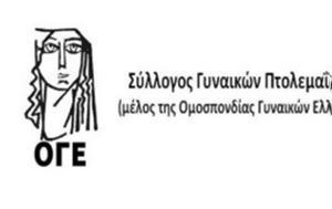 Πτολεμαΐδα, Γενική, Συλλόγου Γυναικών Πτολεμαΐδας, ptolemaΐda, geniki, syllogou gynaikon ptolemaΐdas