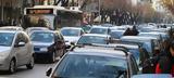 Κυκλοφοριακό, Αθήνας -Ατελείωτες,kykloforiako, athinas -ateleiotes