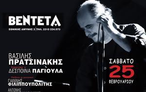 Βασίλης Πρατσινάκης, Βεντέτα Live Stage, vasilis pratsinakis, venteta Live Stage