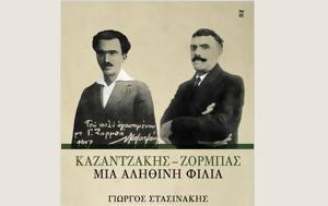 Καζαντζάκης - Ζορμπάς, - Γιώργος Στασινάκης, kazantzakis - zorbas, - giorgos stasinakis