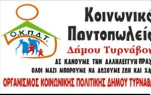 Διανομή, Κοινωνικό Παντοπωλείο Τυρνάβου, dianomi, koinoniko pantopoleio tyrnavou