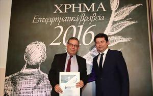 Ευρωπαϊκή Πίστη, Βραβείο Εταιρικής Διακυβέρνησης, Επιχειρηματικά Βραβεία Χρήμα 2016, evropaiki pisti, vraveio etairikis diakyvernisis, epicheirimatika vraveia chrima 2016