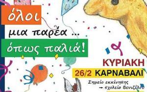 Καρναβάλι 2017, Δήμο Καισαριανής, karnavali 2017, dimo kaisarianis