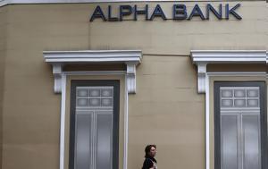 Αλλαγές, Alpha Bank, allages, Alpha Bank