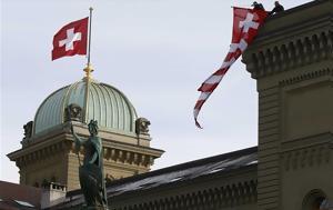Το ελβετικό παράδοξο