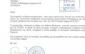 Επιστολή Κουτσοκούμνη, ΑΠΟΕΛ, epistoli koutsokoumni, apoel