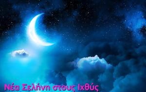 Σελήνη - Έκλειψη Φεβρουαρίου, Ιχθύς, Πώς, selini - ekleipsi fevrouariou, ichthys, pos