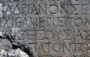 Ελληνική Γλώσσα, elliniki glossa