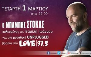 Μπάμπης Στόκας, Love 97 5, Βασίλη Ιωάννου, babis stokas, Love 97 5, vasili ioannou