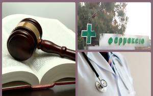 Δήλωση, ΕΦΚΑ, Φαρμακοποιούς, Γιατρούς, dilosi, efka, farmakopoious, giatrous