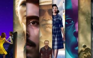 Oscars 2017, Ποιοι, Oscars 2017, poioi