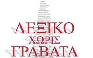 Λεξικό, Γραβάτα, Γιάννη Βλαστάρη, Στοά Βιβλίου, lexiko, gravata, gianni vlastari, stoa vivliou