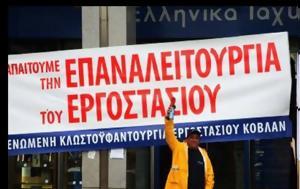 ΕΝΚΛΩ, Αρνητικές, enklo, arnitikes