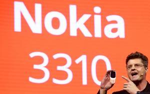 Αυτές, Nokia 3310, aftes, Nokia 3310