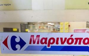 Κλειστά, Μαρινόπουλος-, Τετάρτη, Σκλαβενίτη, kleista, marinopoulos-, tetarti, sklaveniti