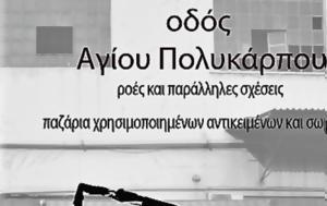 Οδός Αγίου Πολυκάρπου |, Πρεμιέρα, odos agiou polykarpou |, premiera