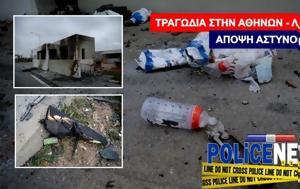 """Άποψη Αστυνομικού, """"Δεν, Ύπατο Θηβών"""", apopsi astynomikou, """"den, ypato thivon"""""""