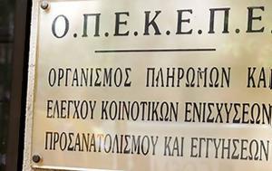 ΟΠΕΚΕΠΕ, opekepe
