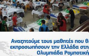 Αναζητούμε, Ελλάδα, Ολυμπιάδα Ρομποτικής, anazitoume, ellada, olybiada robotikis