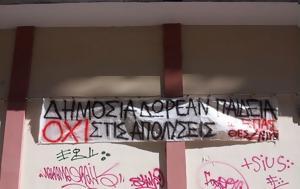 ΕΛΜΕ Χανίων, Συλλαλητήριο, Πέμπτη 23, elme chanion, syllalitirio, pebti 23