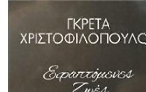Κοζάνη, Παρουσίαση, kozani, parousiasi