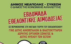 Εβδομάδα, Δήμο Νεάπολης-Συκεών, evdomada, dimo neapolis-sykeon