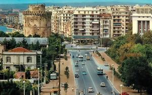 Θεσσαλονίκης, thessalonikis