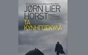 - Lier Jorn Horst