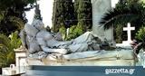 Απομακρύνεται, Α' Νεκροταφείο, Κοιμωμένη, Χαλεπά,apomakrynetai, a' nekrotafeio, koimomeni, chalepa