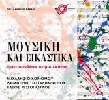 Μουσική, Εικαστικά, Ελληνικό Σχέδιο, Στέγη,mousiki, eikastika, elliniko schedio, stegi