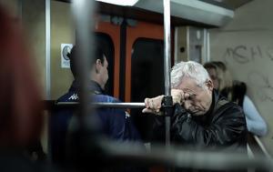 Ποιοι, Μετρό, Σαββατοκύριακο, poioi, metro, savvatokyriako