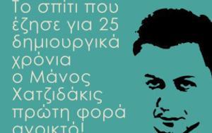 Μάνου Χατζιδάκι, manou chatzidaki