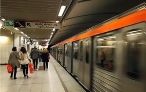 Πέντε, Μετρό, Κυριακή, pente, metro, kyriaki