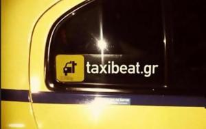 Έψαχνε, Taxibeat -, epsachne, Taxibeat -
