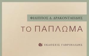 - Φίλιππος Δ, Δρακονταειδής, - filippos d, drakontaeidis